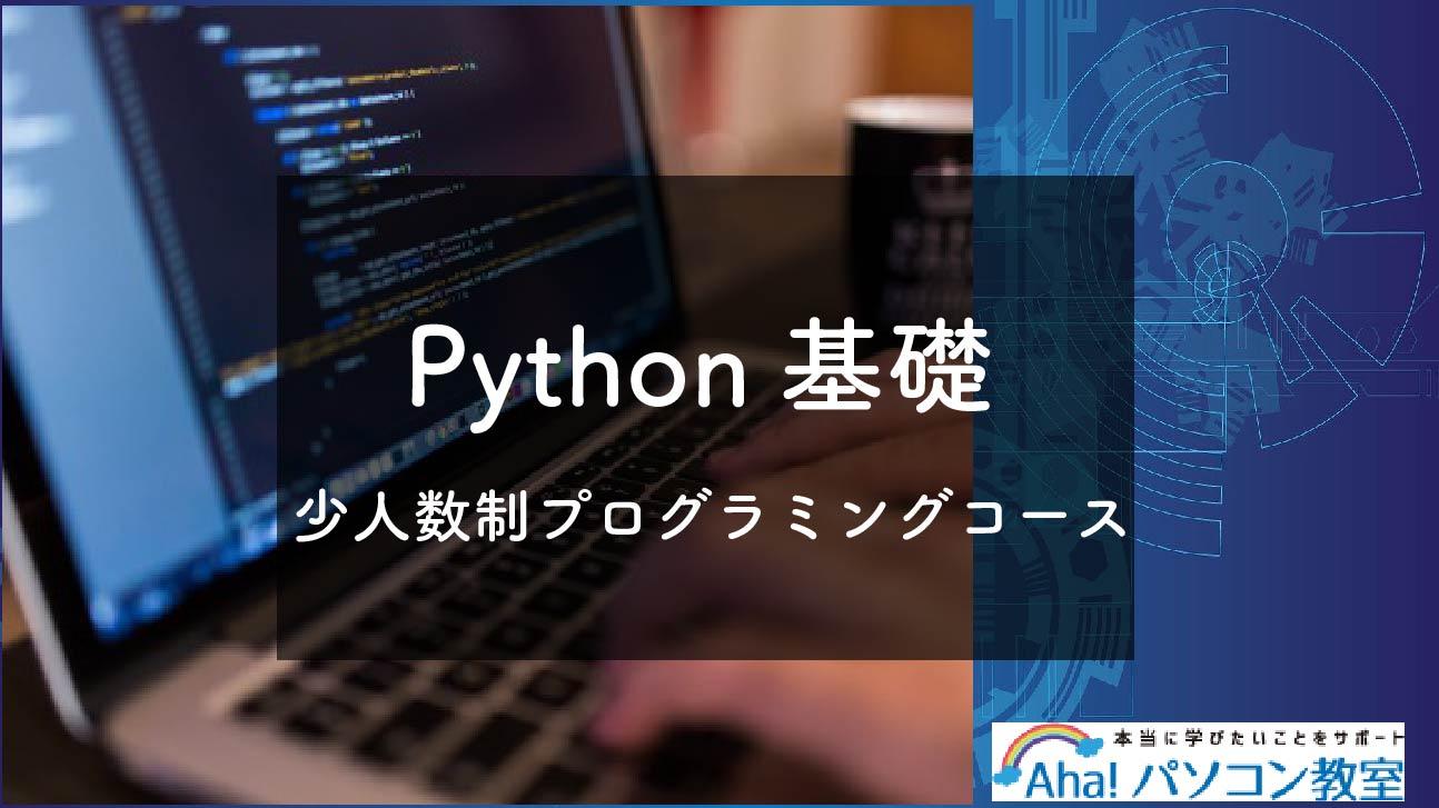 python基礎クラス